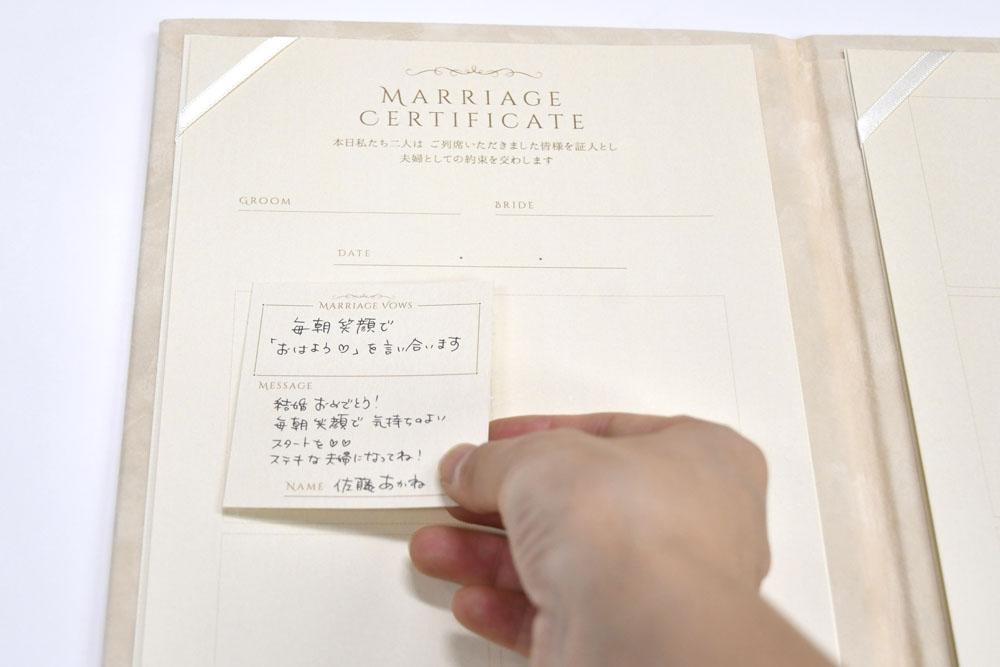 誓いの言葉カード付家結婚証明書