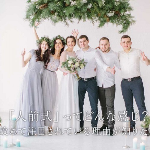 Joyful emotions of the bride and groom with friends