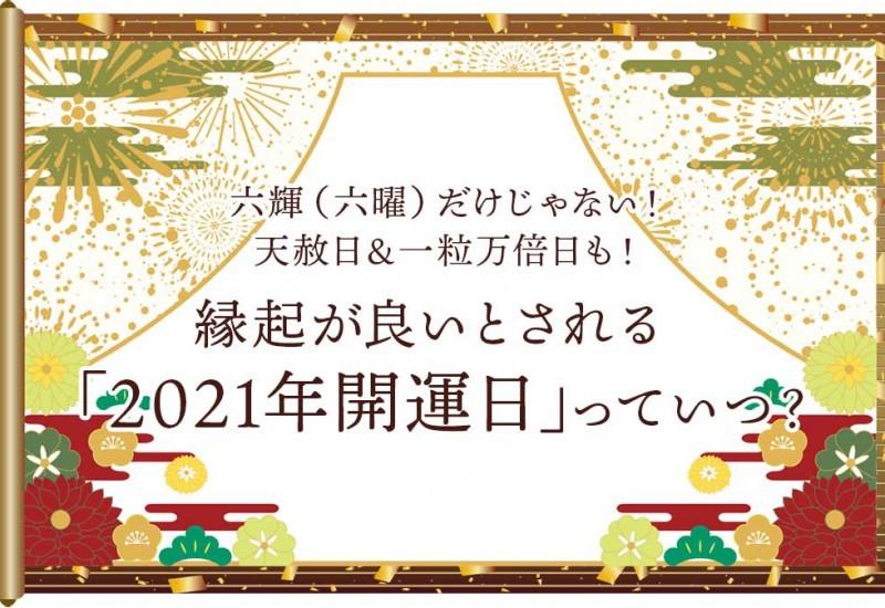 六輝六曜だけじゃない天赦日や一粒万倍日も!縁起が良いとされる2021年開運日っていつ?