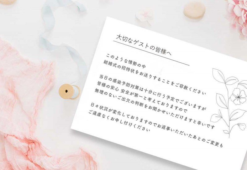 招待状に同梱するコロナ対策カード