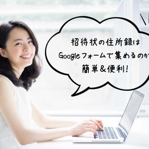 招待状の住所録はGoogleフォームで集めるのが簡単便利と笑う女性