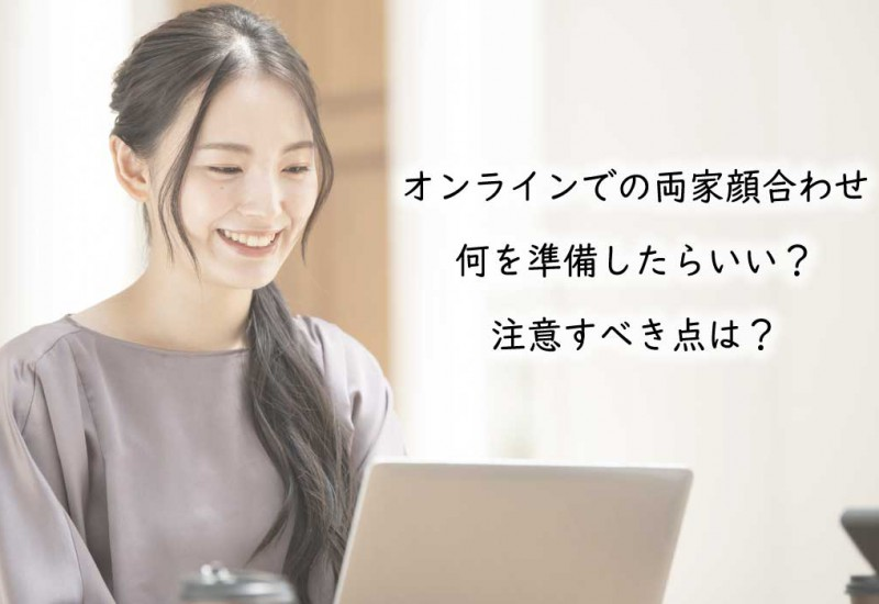 パソコンに向かってほほ笑む日本人の若い女性