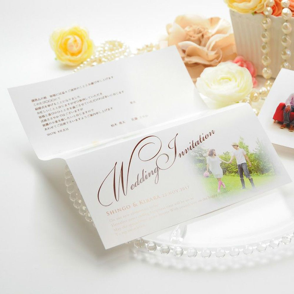 写真入り招待状の本状