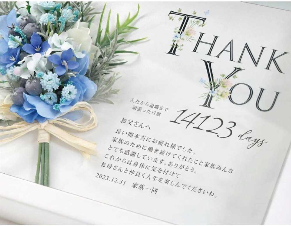 ブルーのブーケと働いてきた日数と定年するお父さんへのメッセージが入った感謝状ギフト