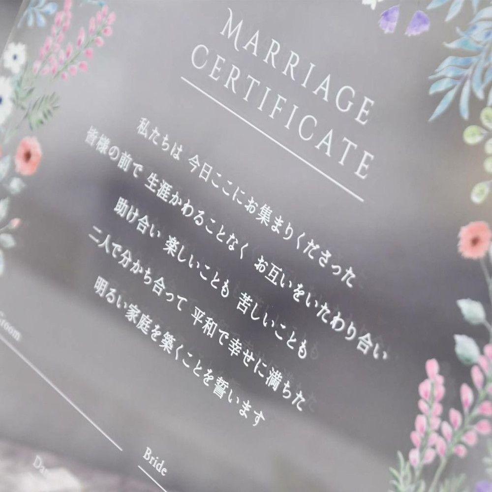 明るくみずみずしい小花をあしらって可愛らしさを演出したアクリル結婚証明書「フルール」