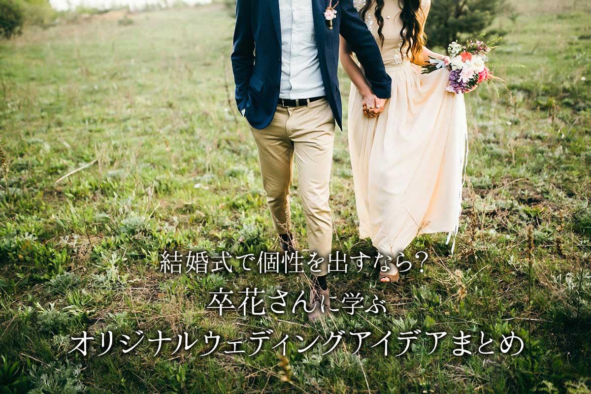 結婚式で個性を出すなら?卒花さんに学ぶオリジナルウェディングアイデアまとめ