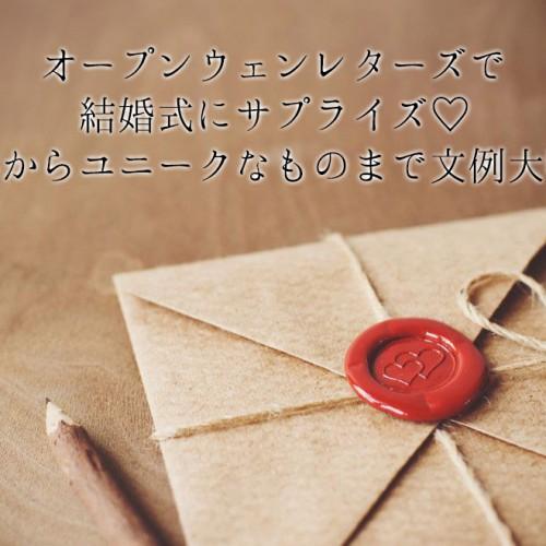 封蝋のついた手紙と鉛筆が机の上に置かれている