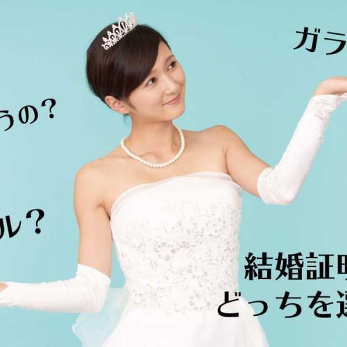 クリアな結婚証明書はアクリルとガラスどっちを選ぶか悩む新婦