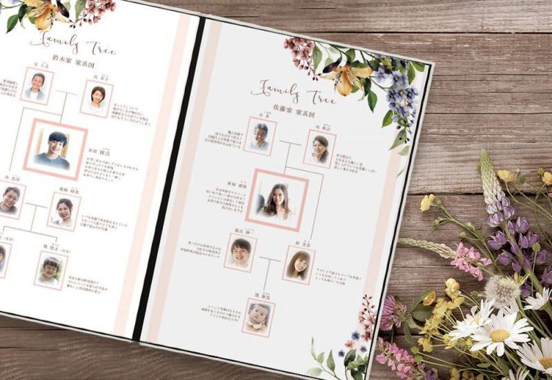 オシャレな結婚式専用家系図ブック