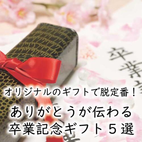 卒業記念ギフトの紹介記事