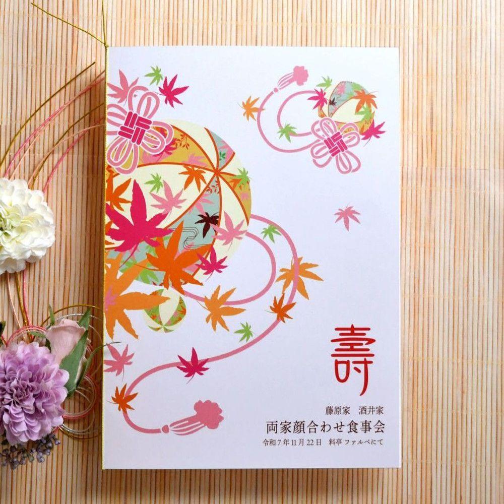 顔合わせ会しおりDIY手作りキット〈表紙名入付〉「毬紅葉」(6部入)