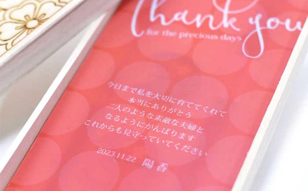 名入れ桐箱夫婦箸&箸置きセットメッセージ