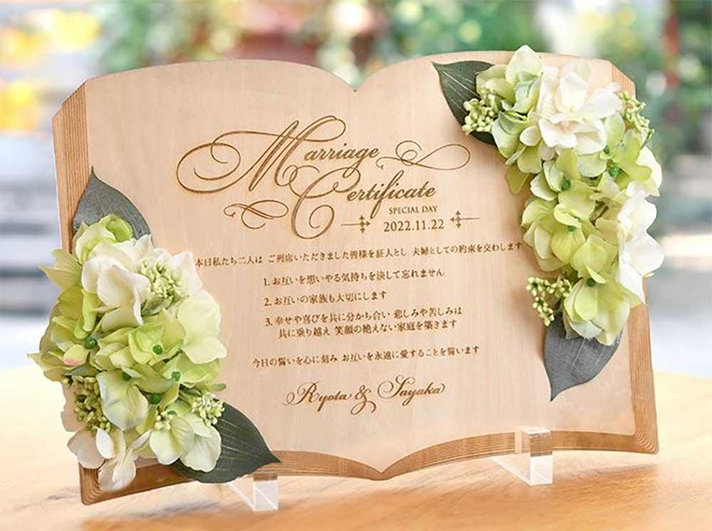 ナチュラルな質感のウッドボードにレーザー彫刻をほどこした結婚証明書フォレストブック