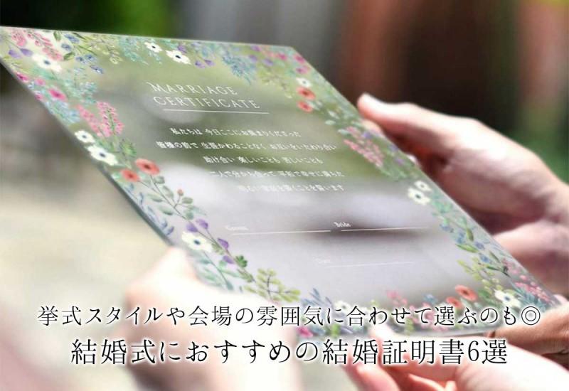 結婚式におすすめの結婚証明書6選!挙式スタイルや会場の雰囲気に合わせて選ぶのも◎