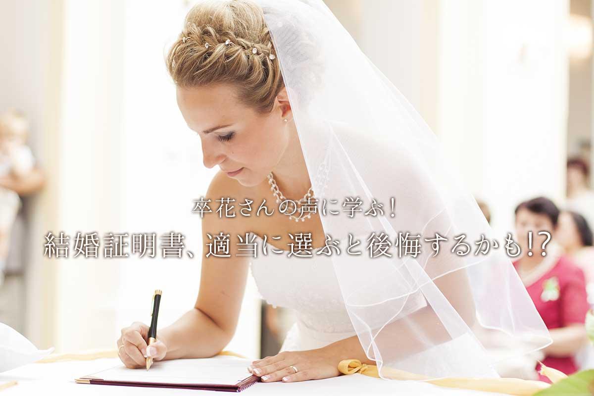 卒花さんの声に学ぶ!結婚証明書、適当に選ぶと後悔するかも⁉