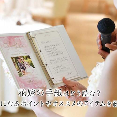 結婚式の花嫁の手紙はどう読む?気になるポイントやおすすめのアイテムを紹介