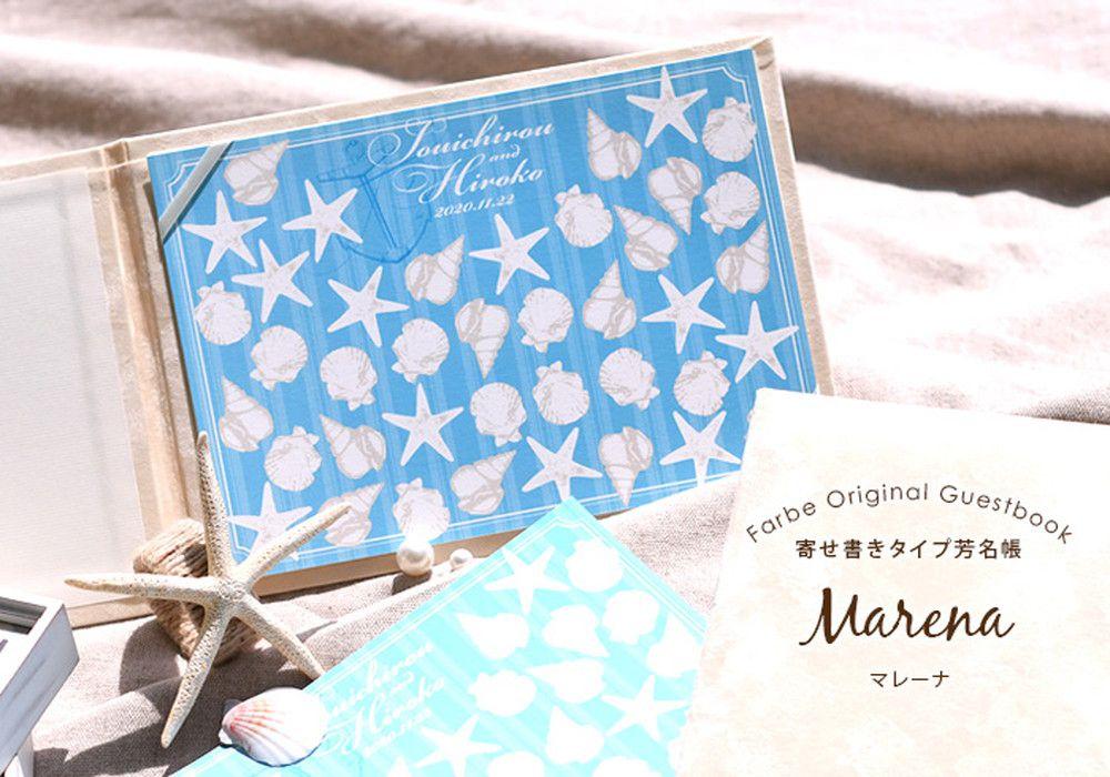 芳名帳「マレーナ」寄せ書き/結婚式